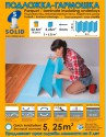Подложка-гармошка Солид 5мм (1.05мх0,25м =5,25м2, Синяя)