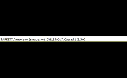 ТАРКЕТТ Линолеум (рулон ) IDYLLE NOVA Сascad 1 (3,5м)